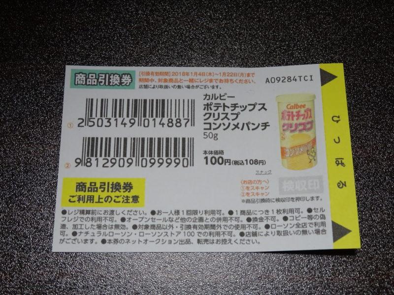 カルビーポテトチップスクリスプコンソメパンチ当たり券