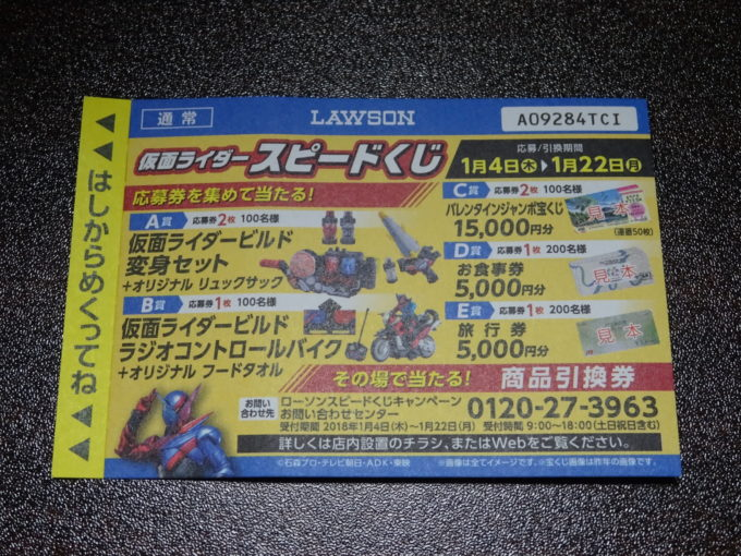 仮面ライダー700円スピードくじのはずれ券(応募券)