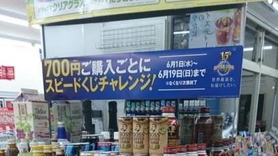ローソン700円スピードくじ