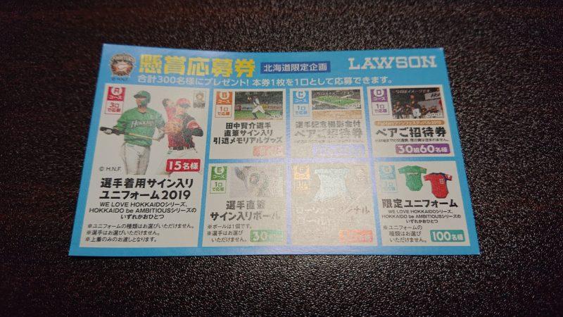 北海道日本ハムファイターズの応募券(北海道限定)