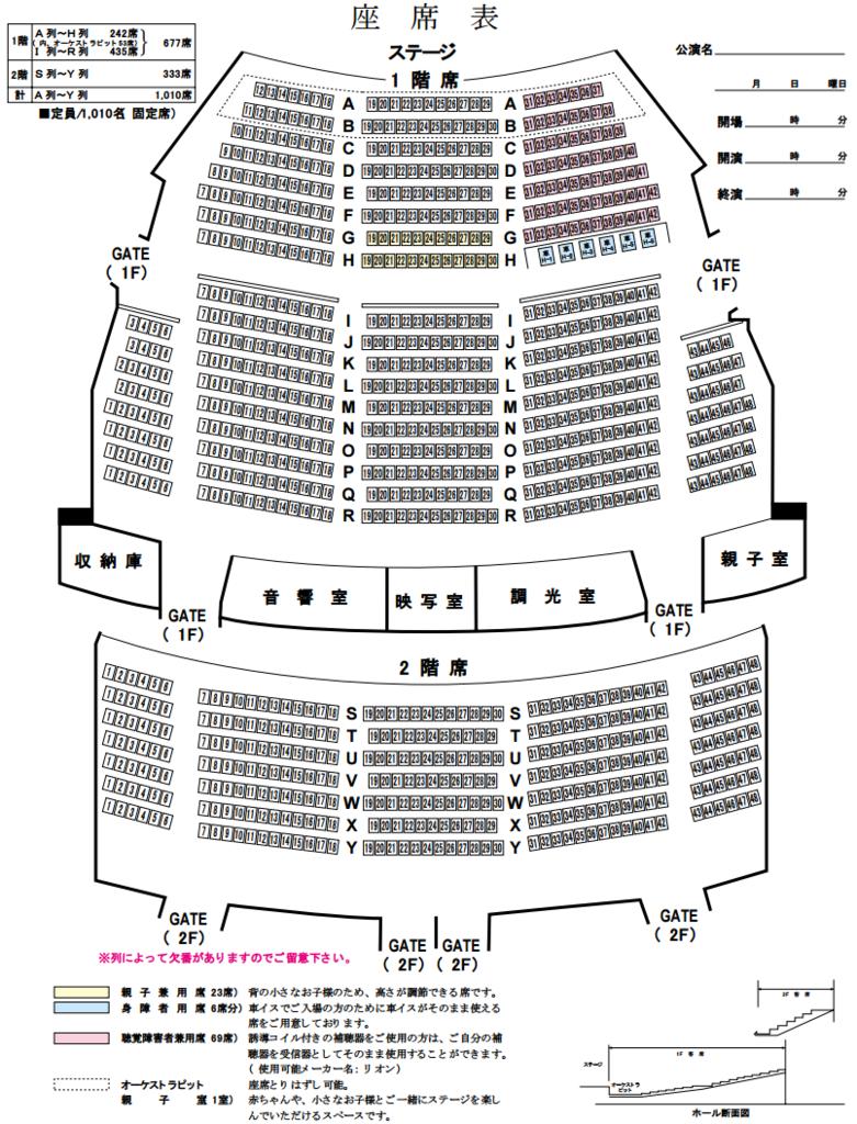 中標津町総合文化会館の座席表・座席図