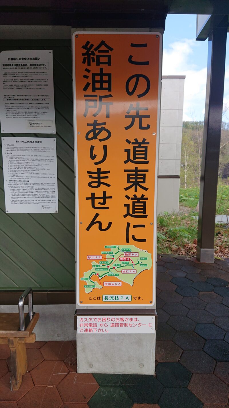 長流枝パーキングエリア(音更町長流枝)下りにある「この先道東道に給油所ありません」の案内看板。