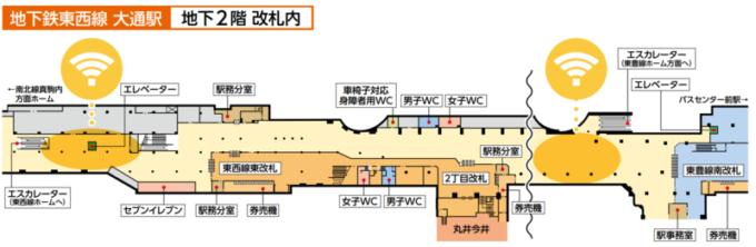 大通駅の南北線真駒内方面ホームと、東豊線南改札近くの2箇所で利用できます。