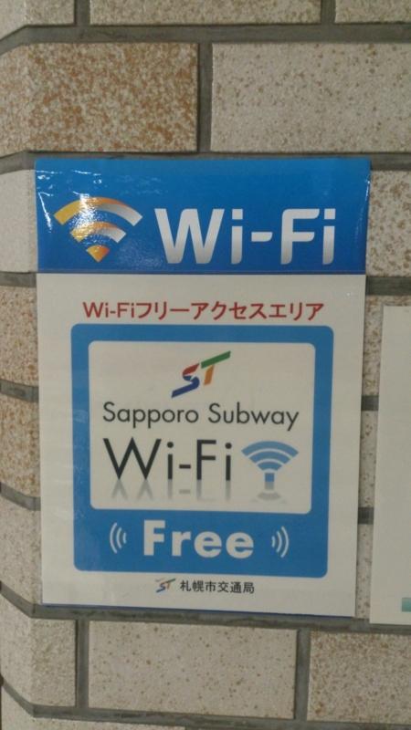 Sapporo Subway Wi-Fi提示ステッカー