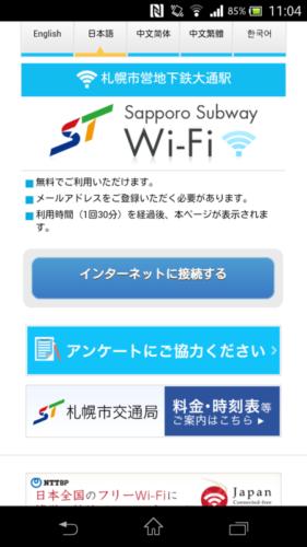 ブラウザを立ち上げると自動的に「札幌市営地下鉄大通駅」の接続案内ページに移動するので「インターネットに接続する」を選択。