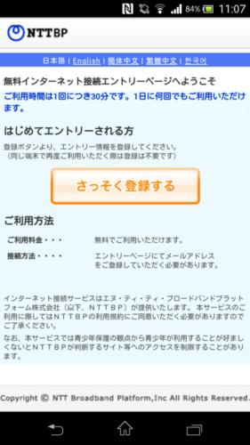 「無料インターネット接続エントリーページ」が表示されるので「さっそく登録する」を選択。