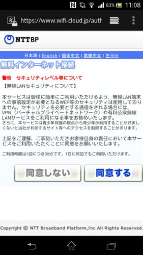 「セキュリティページ」を確認して「同意する」を選択。