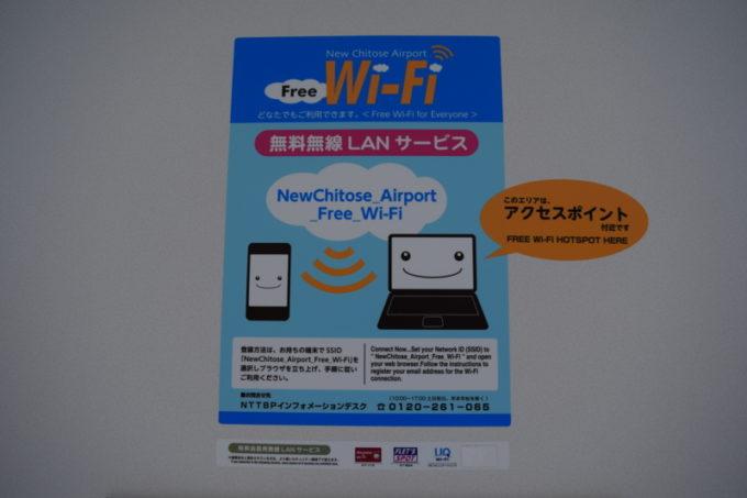 新千歳空港無料Wi-Fi