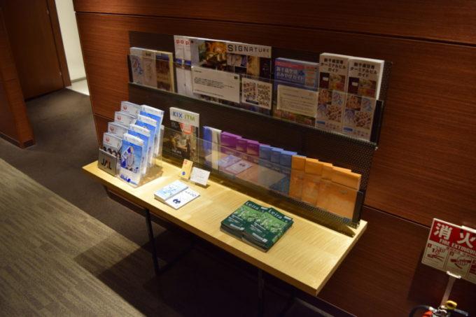 新千歳空港の各種パンフレット