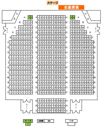 大樹町生涯学習センターの座席表・座席図