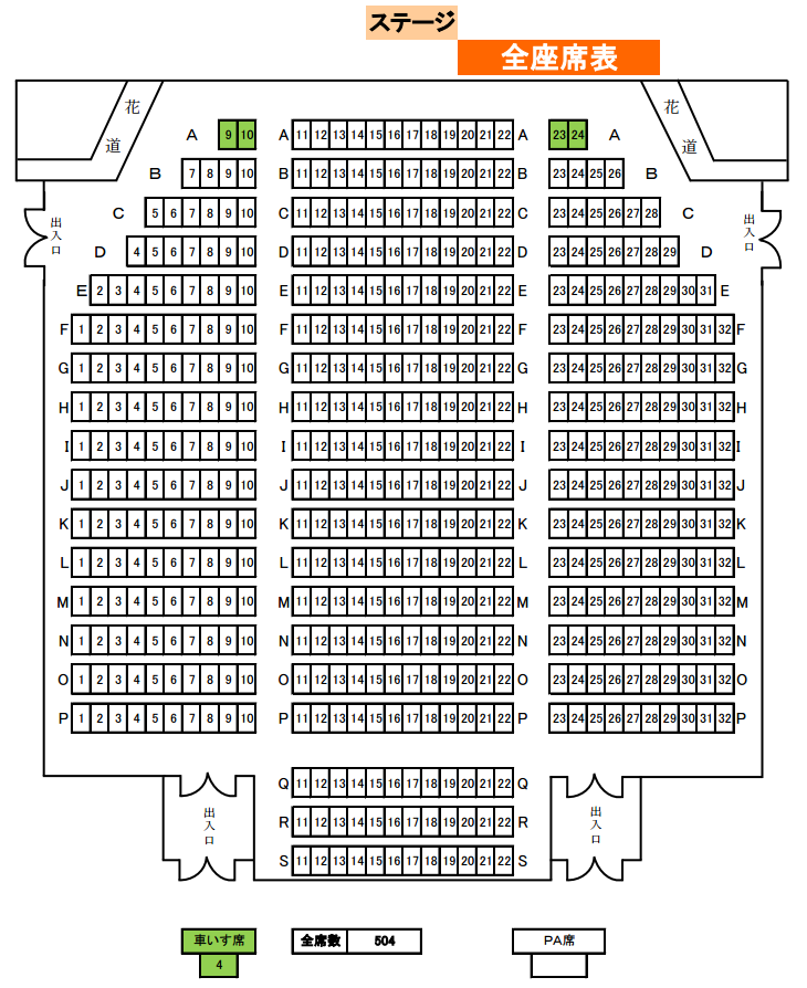 大樹町生涯学習センターコスモスホールの座席表・座席図