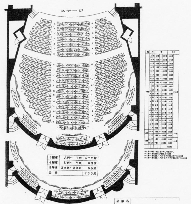 浦河町総合文化会館の座席表・座席図