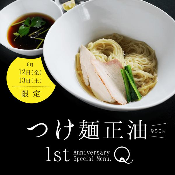 つけ麺醤油