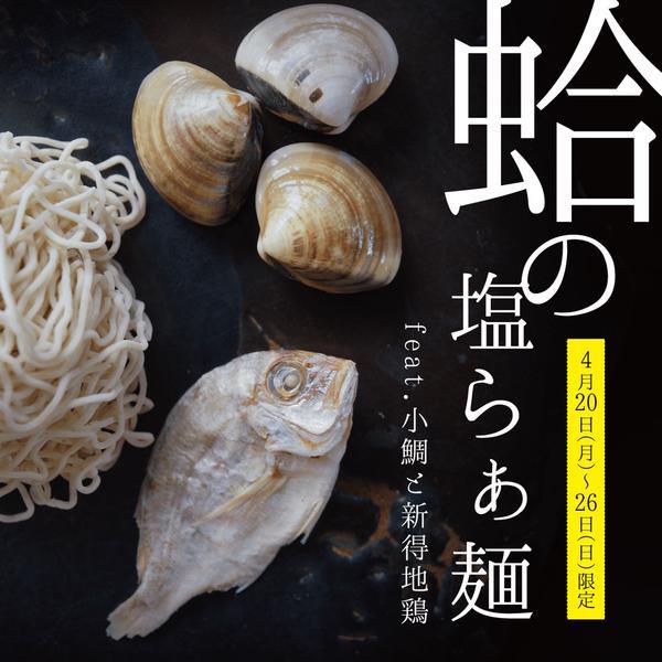 蛤(はまぐり)の塩らぁ麺