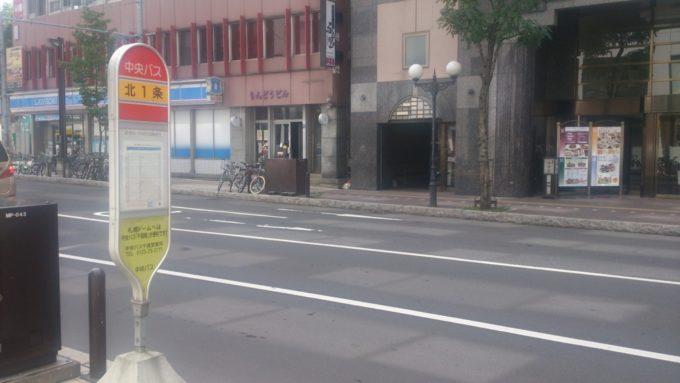 中央バス「北1条」バス停