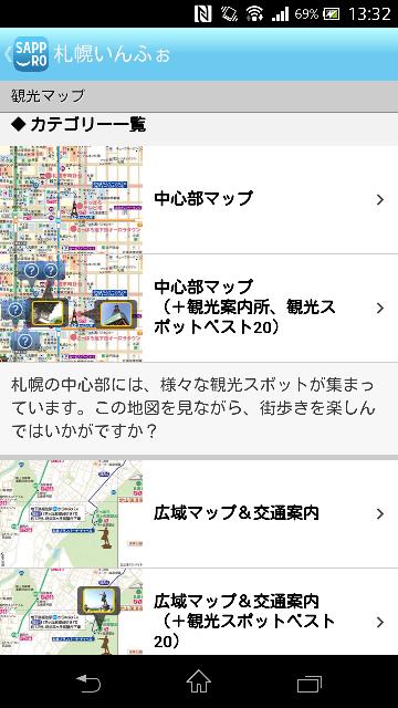 観光マップ(札幌市内中心部・広域・地下鉄など)