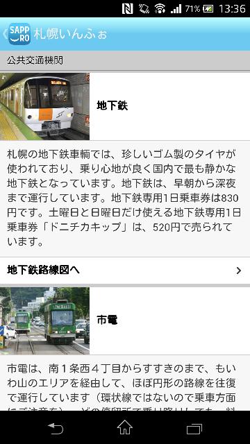 札幌観光の基本情報(交通情報、観光案内所情報)