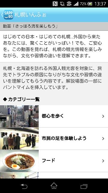 外国人観光客向けパンフレット・動画コンテンツ