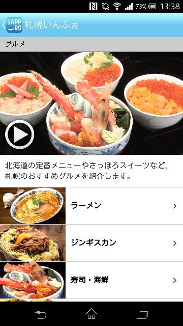 札幌の代表的なグルメ情報