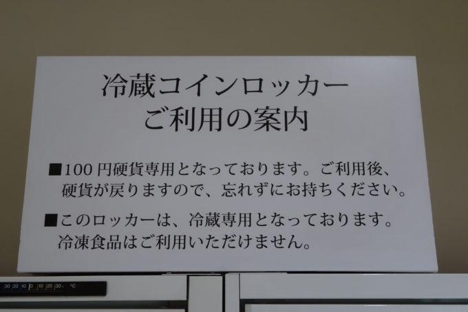 丸井今井札幌本店冷蔵コインロッカーの利用案内・注意事項