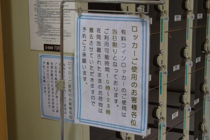 すすきのラフィラ冷蔵ロッカーの利用案内・注意事項
