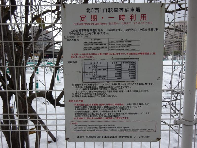 札幌振興公社 札幌駅周辺自転車等駐車場