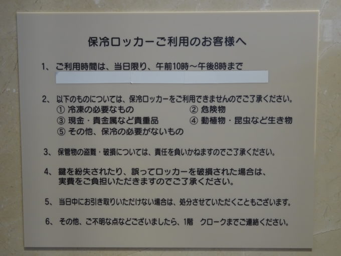 大丸札幌店冷蔵コインロッカー注意事項