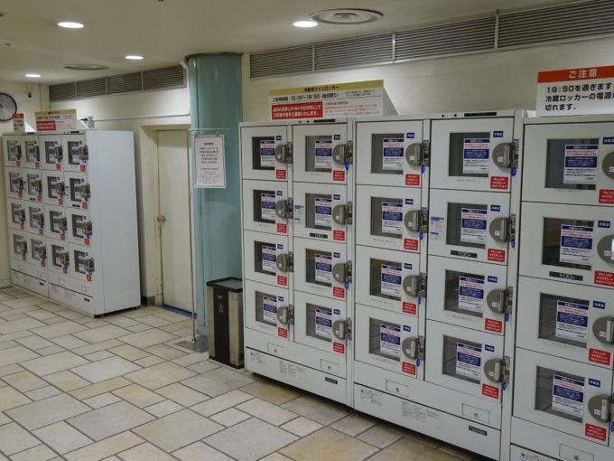東急百貨店さっぽろ店冷蔵コインロッカー注意事項