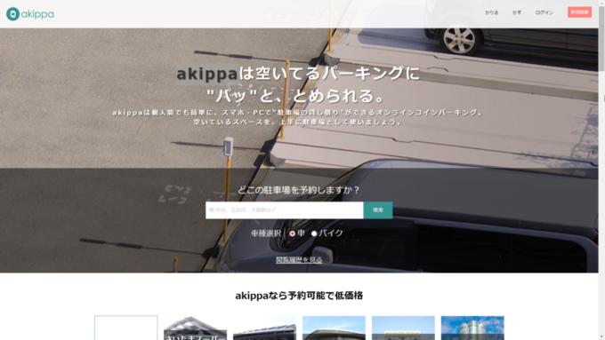 akippa(アキッパ)