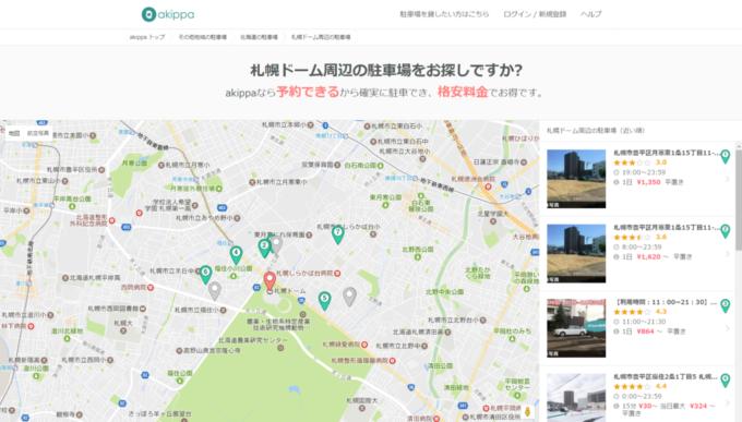アキッパ札幌ドーム