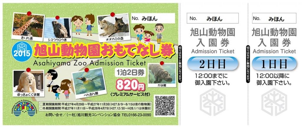 旭山動物園おもてなし券