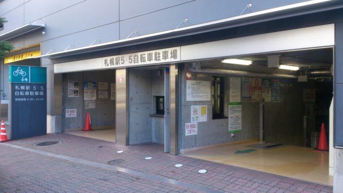 札幌市・北海道内の自転車預かり・保管サービス一覧