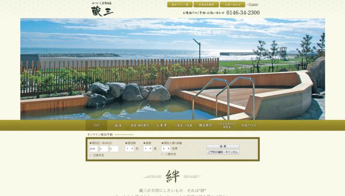 みついし昆布温泉蔵三(北海道新ひだか町)