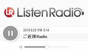 ListenRadio(リッスンラジオ)