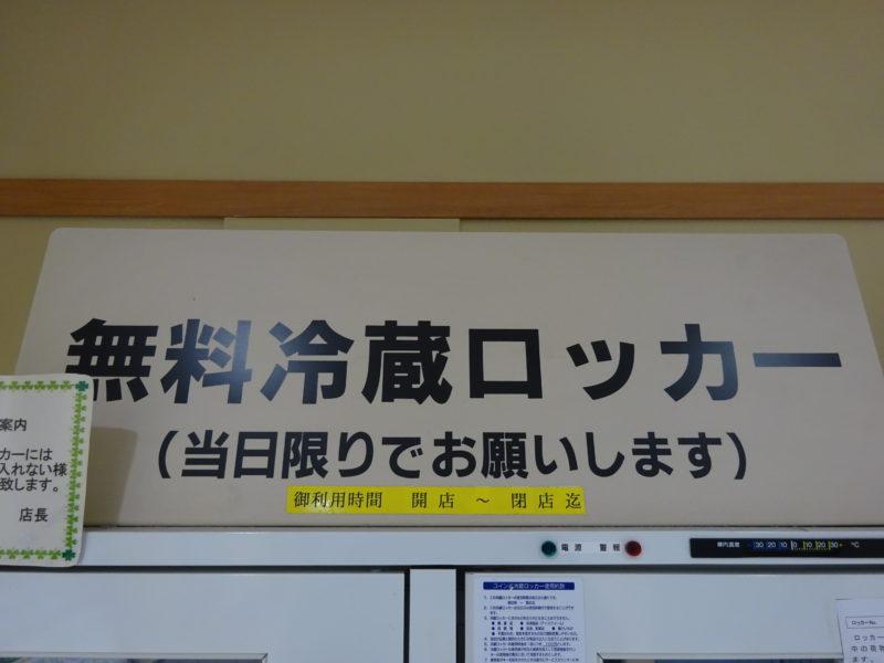札幌駅・大通駅・すすきの駅周辺にある冷蔵コインロッカー