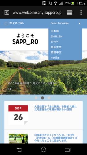 札幌市ホームページ