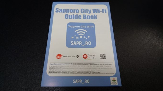 Sapporo City Wi-Fiのリーフレット