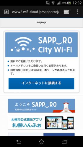 ブラウザを立ち上げると自動的に「Sapporo City Wi-Fi」の接続案内ページに移動しますので「インターネットに接続する」を選択。