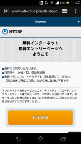 「無料インターネット接続エントリーページ」ページが表示されるので、「利用登録」を選択。