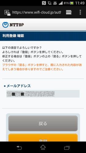 メールアドレスの利用登録確認後、登録を選択。