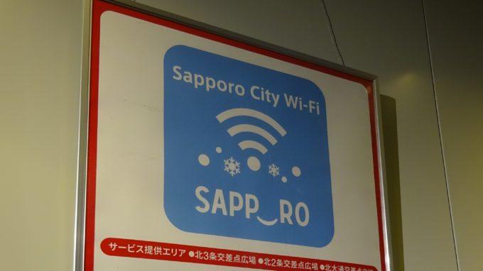 Sapporo City Wi-Fi(サッポロシティワイファイ)