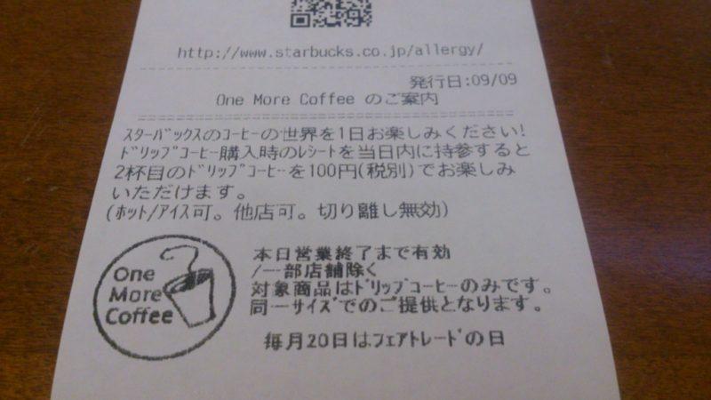 スターバックスでは、「One More Coffee(ワンモアコーヒー)