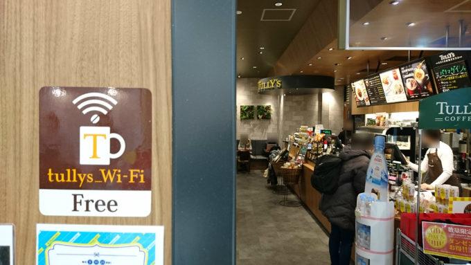 タリーズコーヒーで利用できる無料Wi-Fi「tullys_Wi-Fi」の設定方法と接続手順