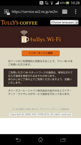 ブラウザを起動すると自動的に「タリーズコーヒー」の接続案内ページに移動しますので「インターネットに接続」を選択。