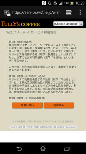 「Wi2フリーWi-Fiサービス利用規約」のページが表示されるので、利用規約を読み「同意する」を選択。