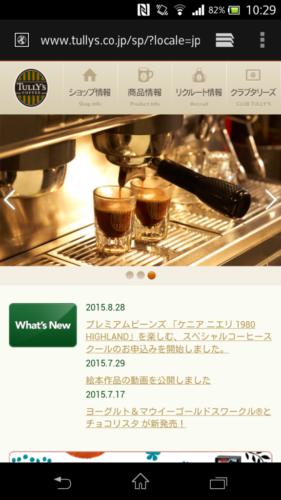 自動的にタリーズコーヒーの公式ページに移動します。これでWi-Fiによるインターネットの接続が完了となります。
