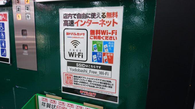 ヨドバシフリーWi-Fi