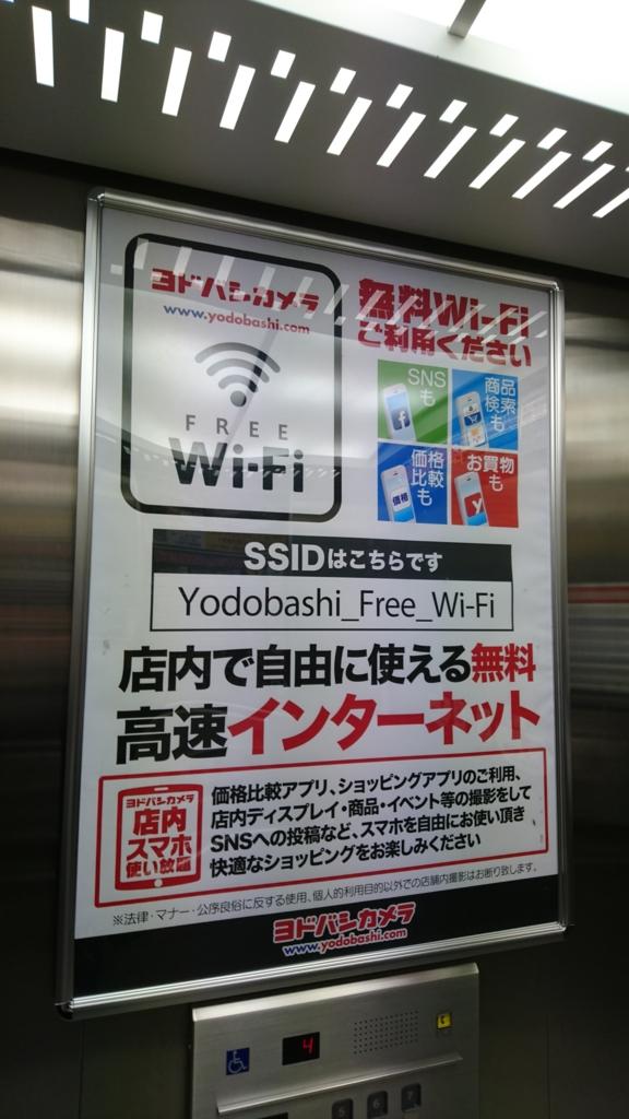 ヨドバシカメラフリーWi-Fi