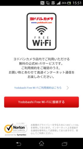 ブラウザを立ち上げると自動的に「ヨドバシカメラ」の接続案内ページに移動しますので「Yodobashi Free Wi-Fiに接続する」を選択。