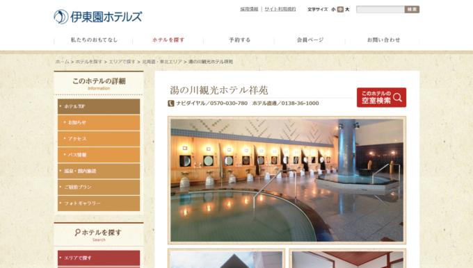 湯の川観光ホテル祥苑(北海道函館市)